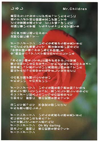ピンナップ ポストカード 10+1枚 LP259 Mr.Children しるし 歌詞 桜井和寿 写真 風丸
