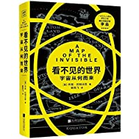 A Map of the Invisible (Chinese Edition)