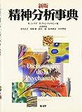 精神分析事典
