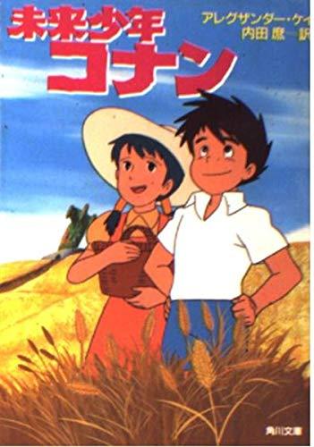未来少年コナン (角川文庫 赤 ケ 3-1)の詳細を見る