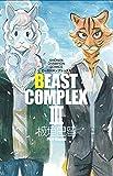 ビーストコンプレックス BEAST COMPLEX コミック 1-3巻 全3冊セット