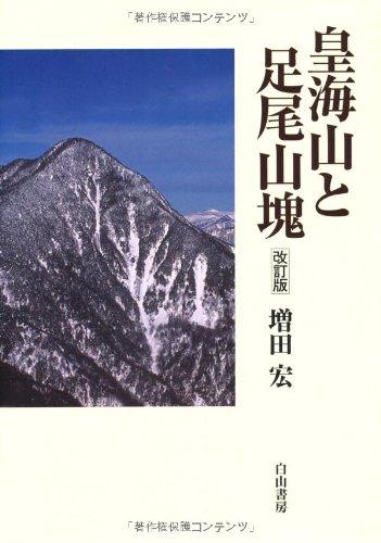 皇海山と足尾山塊