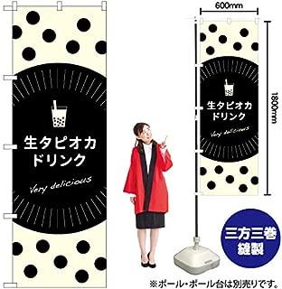 のぼり 生タピオカドリンクdelicious TR-079 (三巻縫製 補強済み)