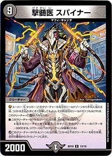 デュエルマスターズ BD-10/13/R/撃髄医 スパイナー