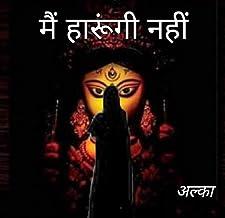 Main haarungi nahi (Hindi Edition)