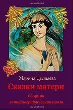 Skazki materi. Sbornik. Avtobiograficheskaja proza (Russian Edition)