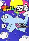 ギャルと恐竜 第3巻