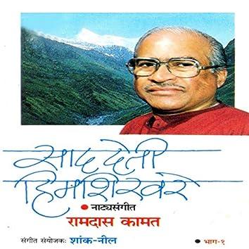 Saad Deti Himshikhare, Pt.1