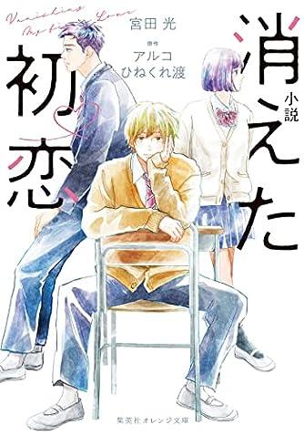 小説 消えた初恋 (集英社オレンジ文庫)