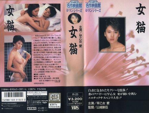女猫 [VHS]
