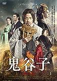 鬼谷子 -聖なる謀- DVD-BOX3[DVD]