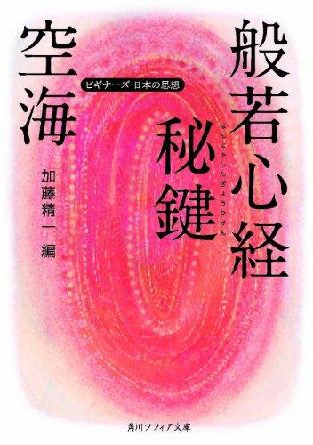 空海「般若心経秘鍵」 ビギナーズ 日本の思想 (角川ソフィア文庫)の詳細を見る