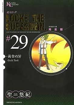 [聖悠紀]の超人ロック 完全版 (29)黄金の牙