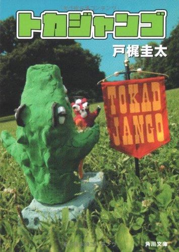 トカジャンゴ (角川文庫)の詳細を見る