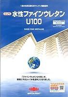 水性ファインウレタンU-100 つや有りND-370 15kg