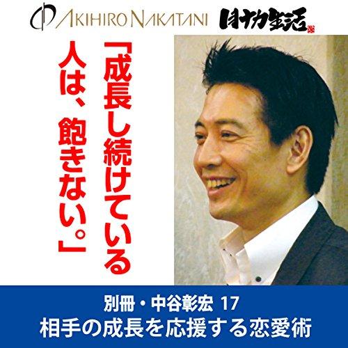 別冊・中谷彰宏17「成長し続けている人は、飽きない。」――相手の成長を応援する恋愛術 | 中谷 彰宏