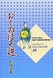 おくのほそ道 (コミックストーリーわたしたちの古典)
