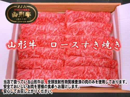 山形牛 ロース すき焼き用 500g