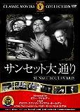サンセット大通り [DVD] image