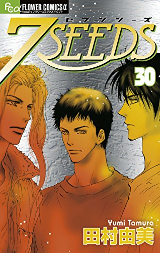 7SEEDS(30) (フラワーコミックスα) - 田村由美