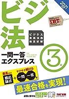 51czlRj1XbL. SL200  - ビジネス実務法務検定 01