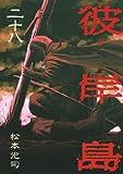彼岸島(28) (ヤングマガジンコミックス)