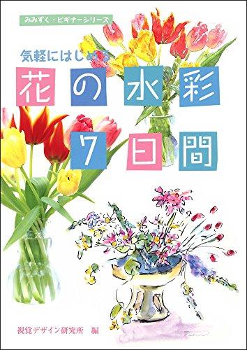 気軽にはじめる 花の水彩7日間 みみずく ビギナー シリーズ (Japanese Edition)