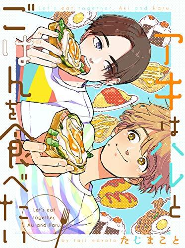 アキはハルとごはんを食べたい (1) (バンブーコミックス)