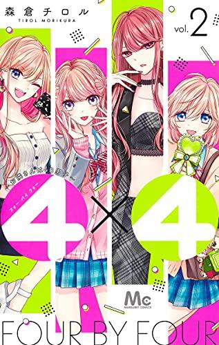 4×4~お隣さんは4B男子~ 2 _0