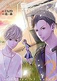 流星イニシャライズ 〜1/5の恋人〜 2巻 (LINEコミックス)