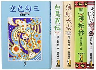荻原規子の歴史ファンタジー(全5巻セット)