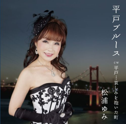 Hirado Blues/Hirado..Kanashimi