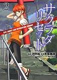 サクラダリセット (2) CAT,GHOST and REVOLUTION SUNDAY (角川コミックス・エース 351-2)
