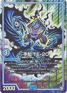 デュエルマスターズ/DMSD-09/4/予知 TE-20