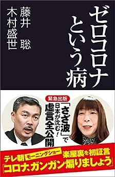 [藤井聡, 木村盛世]のゼロコロナという病