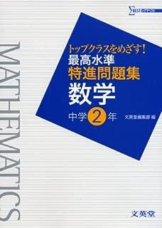 最高水準特進問題集数学中学2年 (シグマベスト)