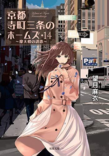 京都寺町三条のホームズ(14)-摩天楼の誘惑 (双葉文庫)