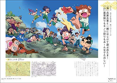 『忍たま乱太郎ビジュアルアートコレクション』の1枚目の画像