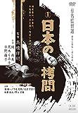 日本の拷問 [DVD]