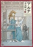 アルテ 10巻 (ゼノンコミックス)