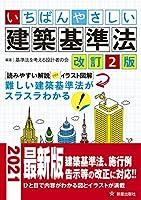 51d+81BlQML. SL200  - 建築士試験 01