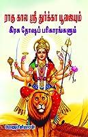 Raagu Kaala sri druga poojayum graga dosha Parigarangalum (Tamil)