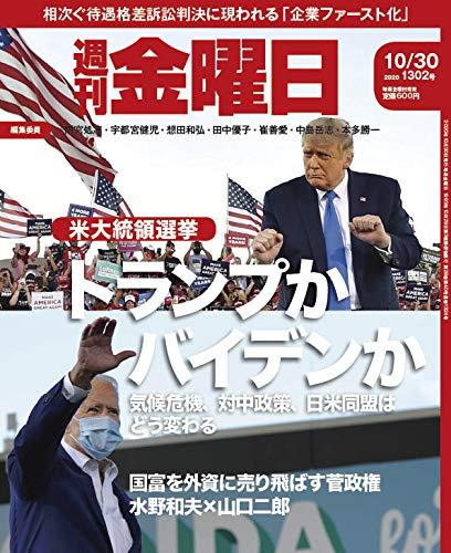 週刊金曜日 2020年10/30号 [雑誌]
