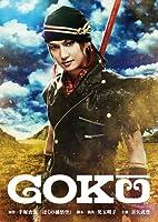 舞台「GOKU」【DVD】(通常盤)