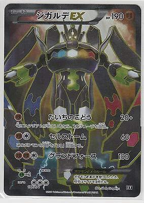 Pokemon Card Zygarde EX Holo Full Art The Best of XY 177/171 Japan Mint