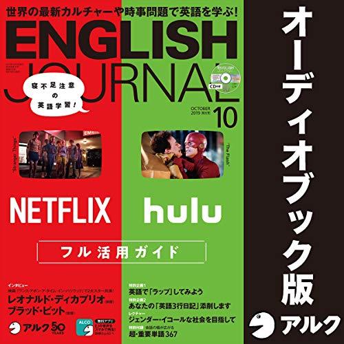 『ENGLISH JOURNAL(イングリッシュジャーナル) 2019年10月号(アルク)』のカバーアート