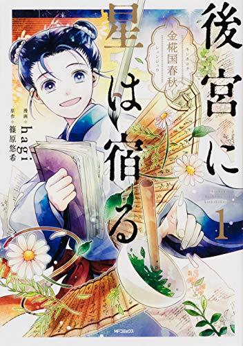 後宮に星は宿る 1 ~金椛国春秋~ (MFコミックス ジーンシリーズ)の詳細を見る
