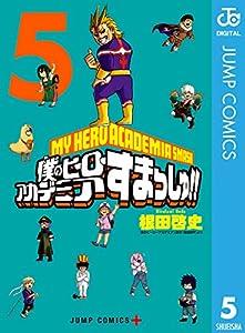僕のヒーローアカデミア すまっしゅ!! 5巻 表紙画像