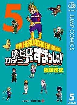 [根田啓史, 堀越耕平]の僕のヒーローアカデミア すまっしゅ!! 5 (ジャンプコミックスDIGITAL)