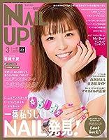 ネイルUP!2019年3月号Vol.87